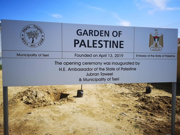 """Garden of Palestine"" inaugurated in Cyprus"